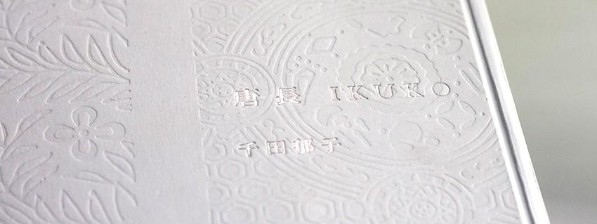 唐長IKUKO