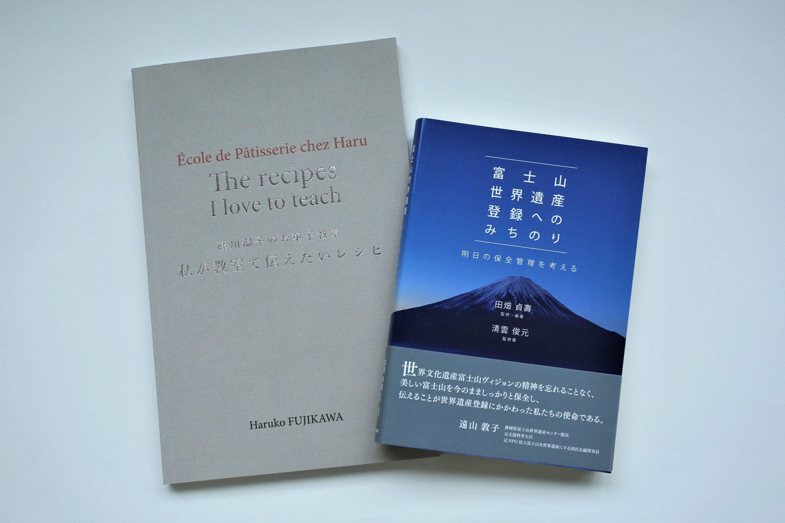 第23回日本自費出版文化賞入選本書影