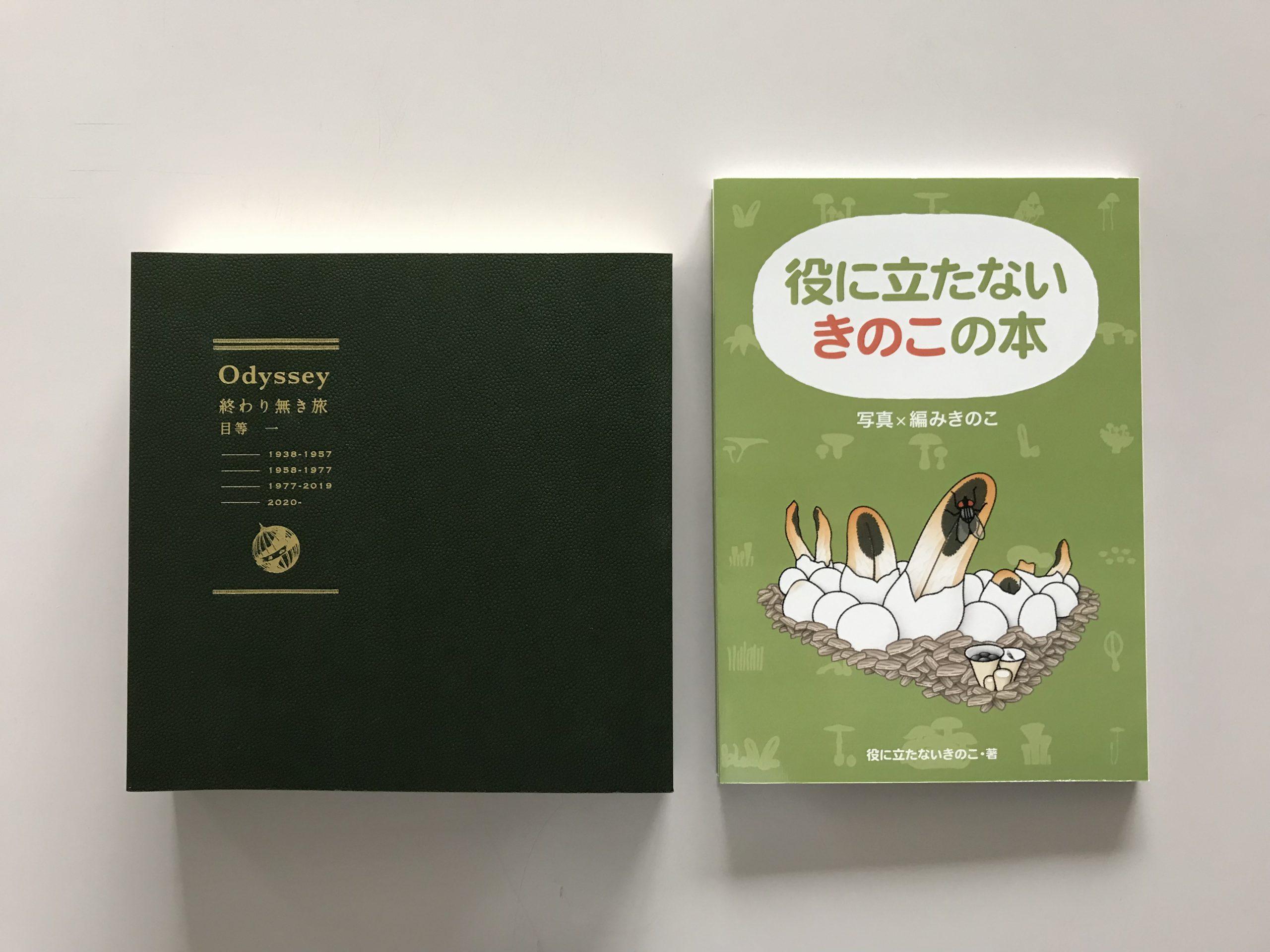 第24回日本自費出版文化賞入賞作品『Odyssey 終わり無き旅』『やくにたたないきのこの本』書影