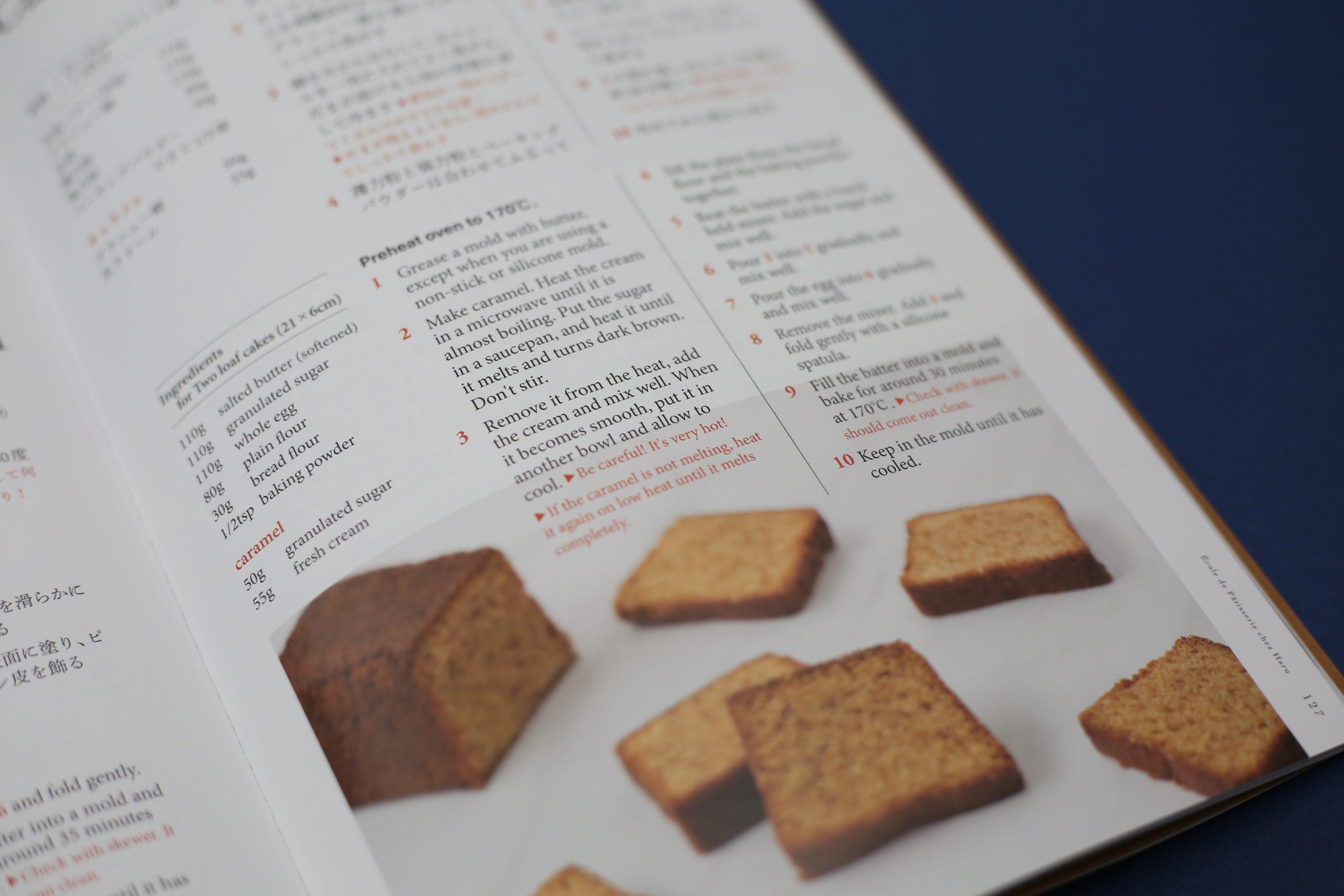 藤川温子のお菓子教室 私が教室で伝えたいレシピ