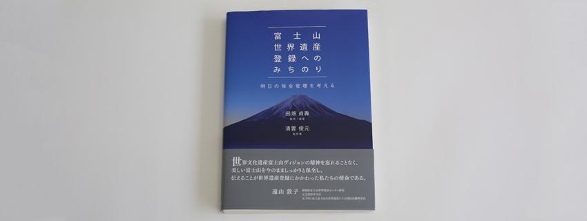 富士山世界遺産登録へのみちのり