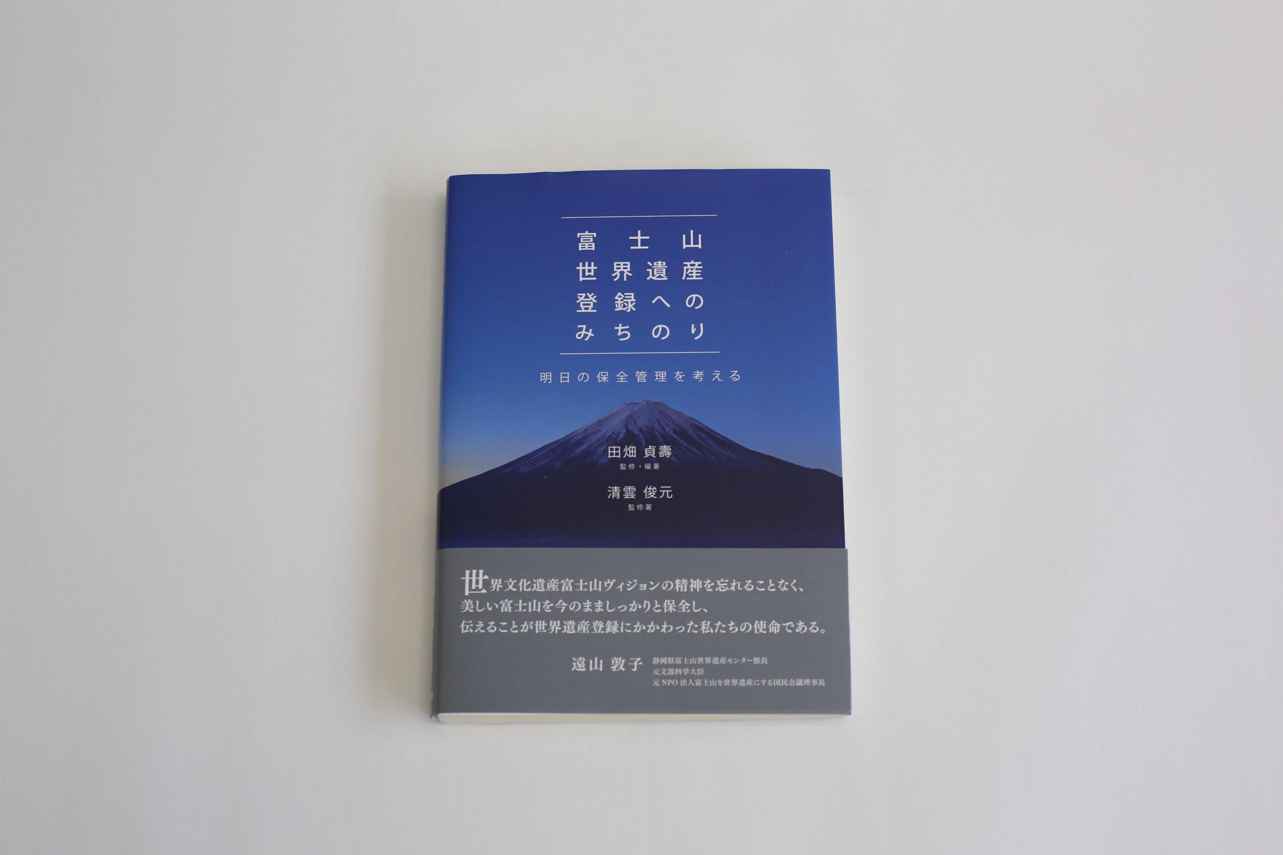 富士山世界遺産登録へのみちのり 書影