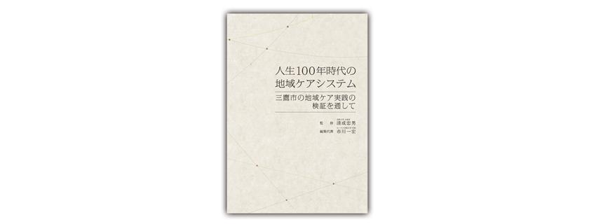 人生100年時代の<br>地域ケアシステム